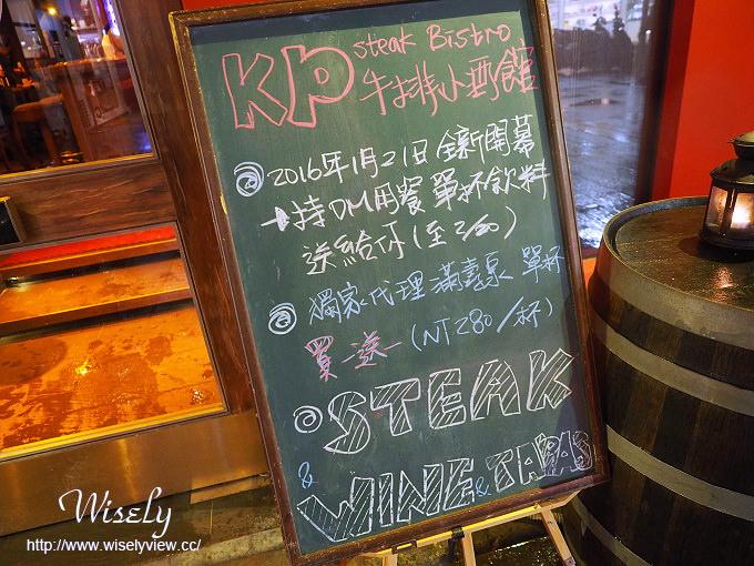 【食記】台北大安。捷運忠孝敦化站:KP牛排小酒館@全新歐風裝潢&情人節限量套餐