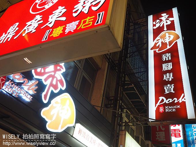 【食記】新北永和。捷運永安市場站:蹄神豬腳專賣@特色太胸肉、腿庫飯、魯肉飯