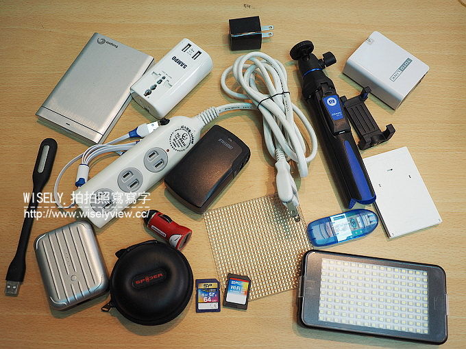 【分享】旅行資訊。出國必備方便工具小物:3C科技篇@配件懶人包整理 & 心得分享
