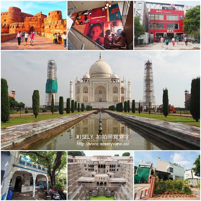 【遊記】2016印度自由行-01:阿格拉(Agra)@泰姬瑪哈陵/阿格拉古堡,匯率上網交通小分享