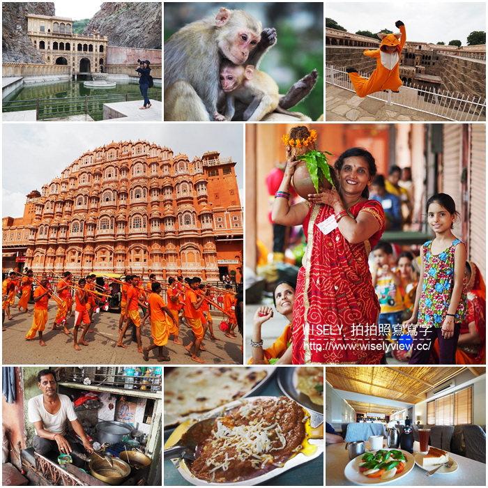 【遊記】2016印度自由行-02:齋浦爾(Jaipur)@月亮水井(Abhaneri)、猴廟(Galta Temple)、風之宮殿(Hawa Mahal),推薦餐廳(Kailash Restaurant 、Anokhi Café、Barbeque Nation)