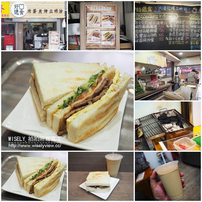 【食記】台北大安。捷運信義安和站:好遞食肉蛋炭烤三明治@通化街裡的平價炭烤吐司