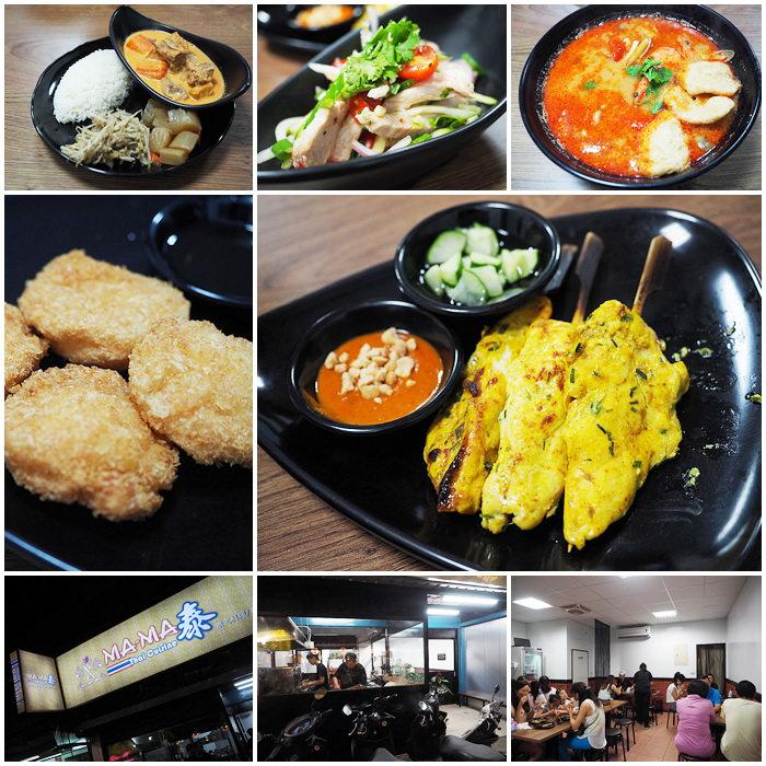 【食記】台北中正。捷運西門站:南機場夜市@MA-MA泰@平價泰式料理飯麵