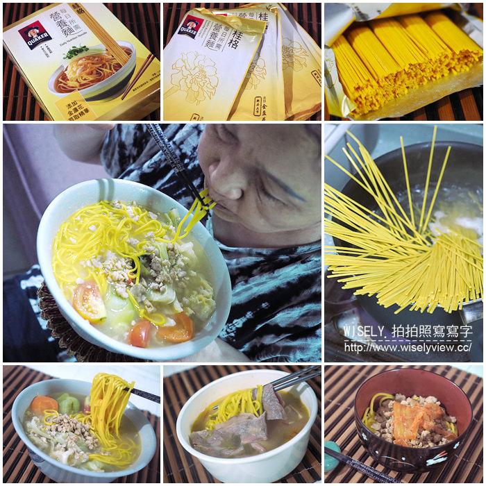 【食記】料理。桂格營養麵-添加金盞花萃取精華:輕鬆下廚超簡單,在家就可嚐到的營養美味