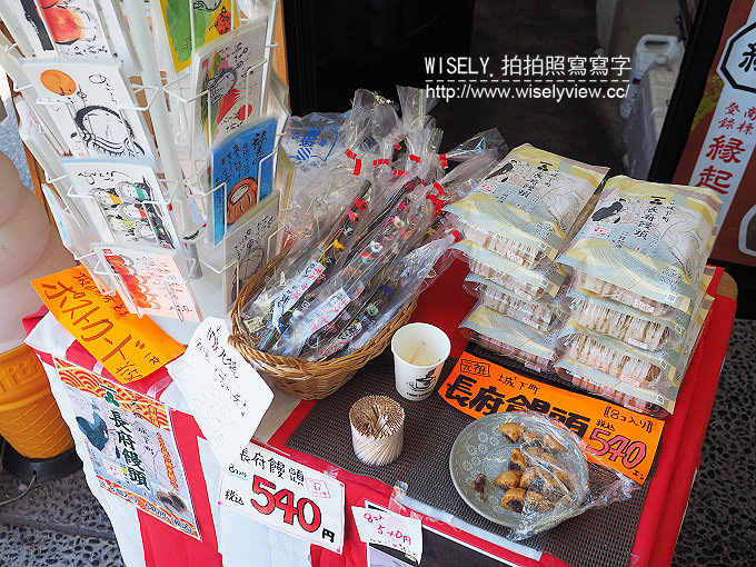 《日本。中國山陰。山口縣下關市》長府觀光會館@伴手禮購買、河豚解剖秀、河豚套餐品嚐