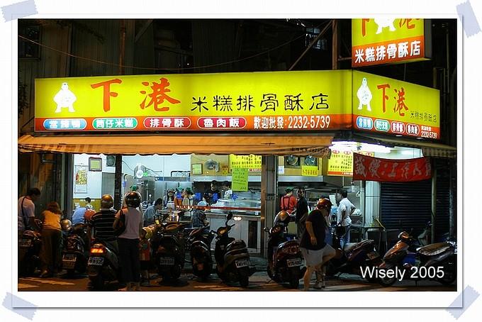 【食記】樂華夜市:下港米糕排骨酥湯