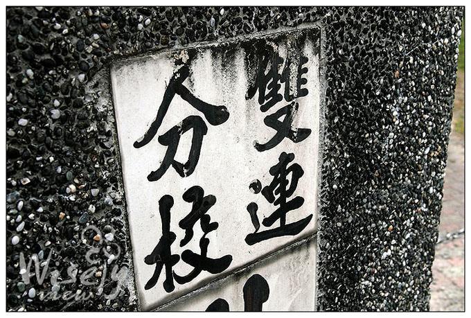 宜蘭員山鄉雙連碑 @WISELY's 拍拍照寫寫字