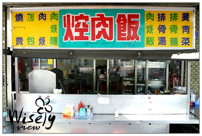 【食記】宜蘭美食:崇聖街焢肉飯