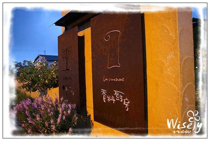 宜蘭名店 - 香料廚房 @WISELY's 拍拍照寫寫字