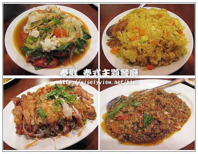 泰鮮.泰式主題餐廳