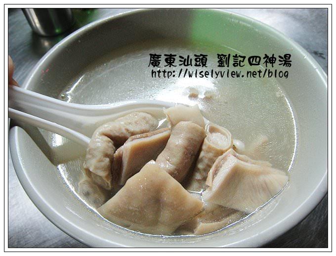 【食記】廣東汕頭 劉記四神湯(南昌路巷裡)