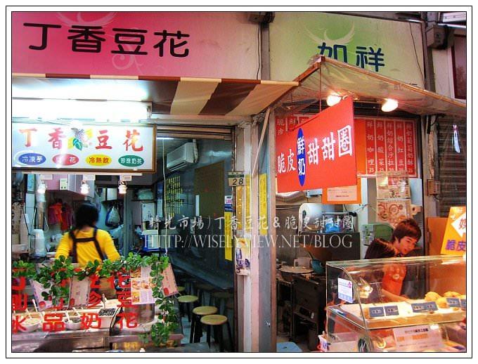 【食記】晴光市場:丁香豆花&脆皮甜甜圈