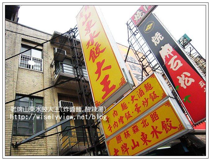 【食記】晴光市場:老牌山東水餃大王之炸醬麵