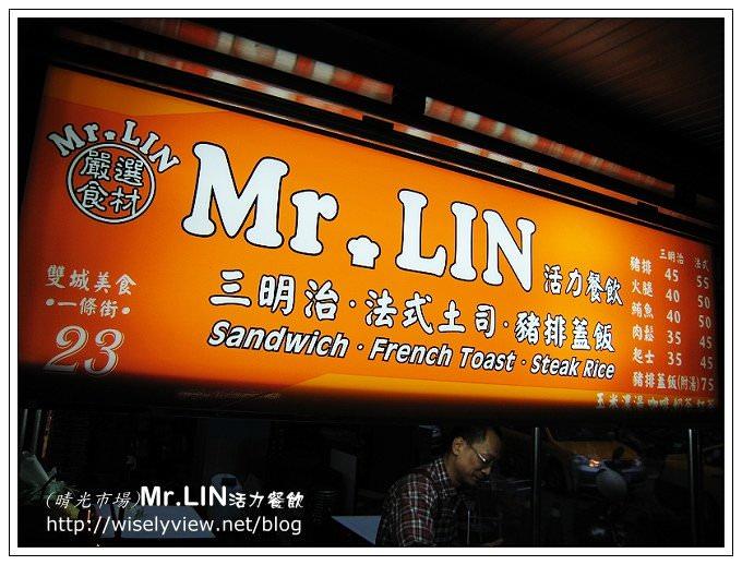 【食記】晴光市場:Mr.LIN活力餐飲–法式土司