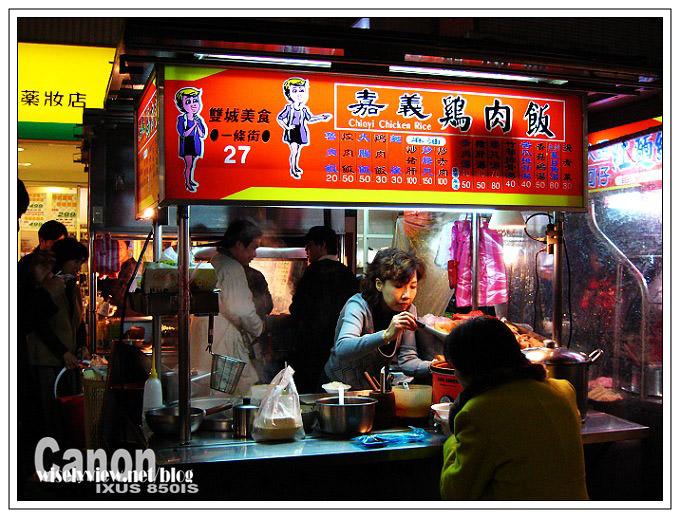 【食記】晴光市場:嘉義雞肉飯