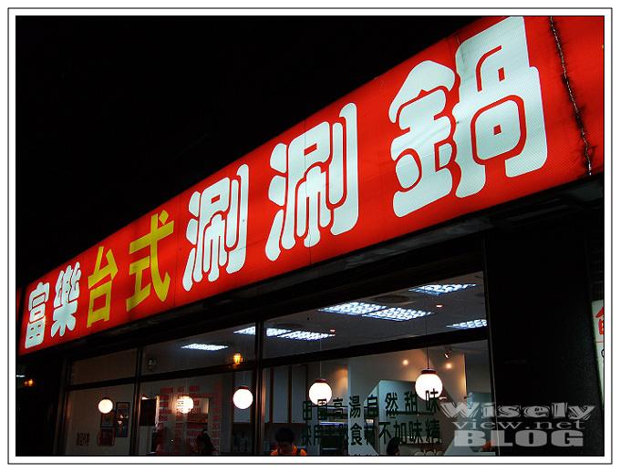 【食記】士林夜市:富樂台式涮涮鍋