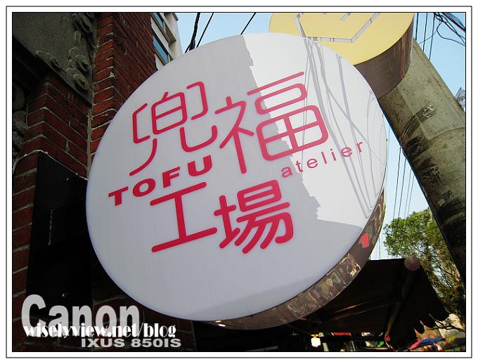 【食記】深坑老街:『兜福工場』豆腐冰淇淋