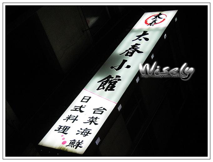 【食記】太春小館民生總店 – 握壽司及和風生牛肉