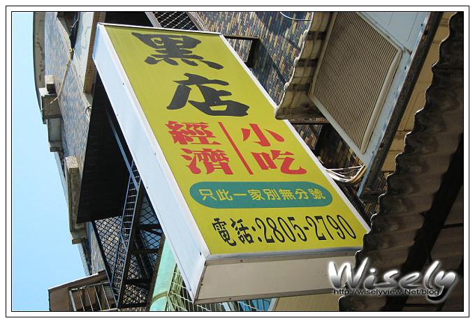 【食記】淡水「黑店」排骨飯