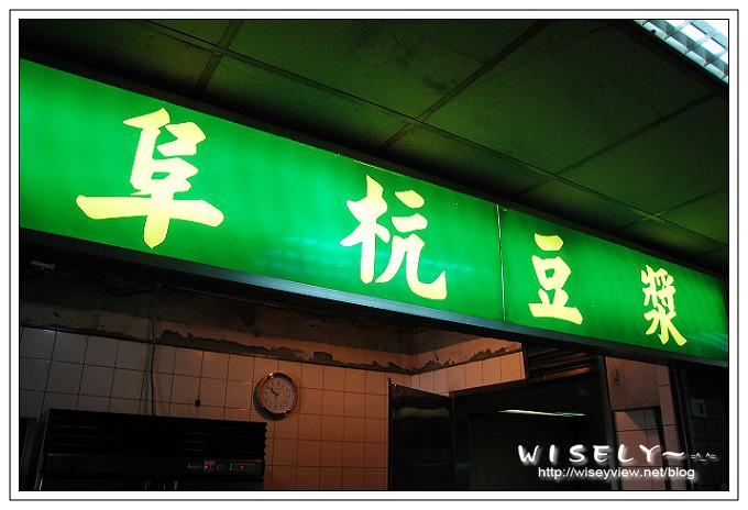【食記】華山市場二樓的阜杭豆漿