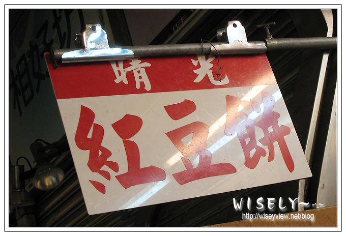 【食記】晴光市場:晴光紅豆餅(116號攤)