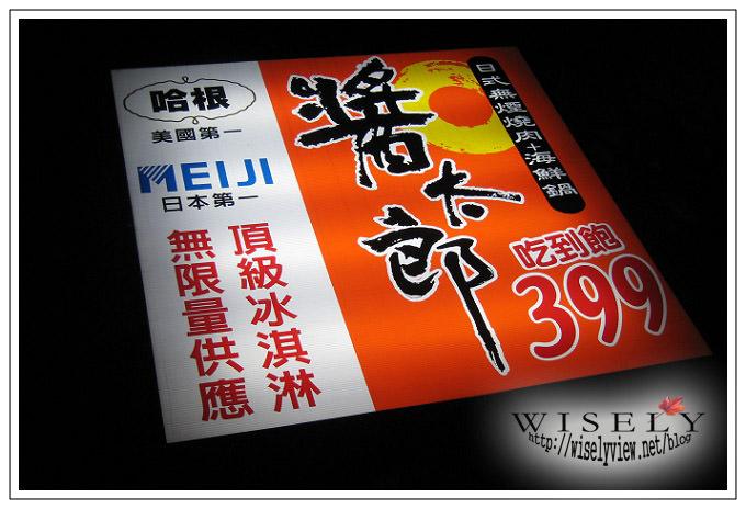 【食記】醬太郎日式無煙燒肉+海鮮鍋(吃到飽)