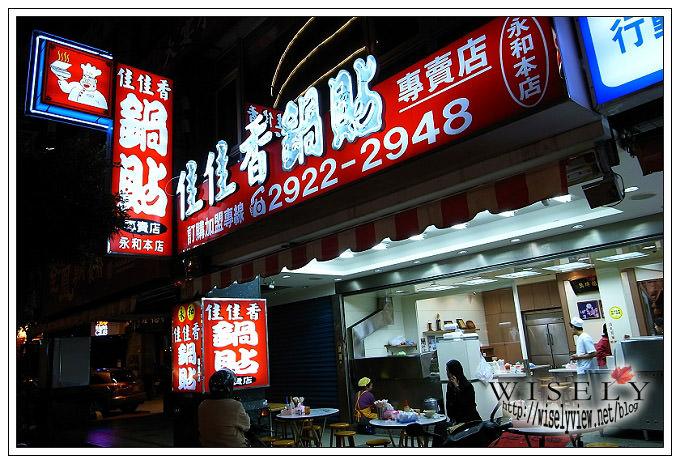 【食記】樂華夜市:佳佳香鍋貼.永和店