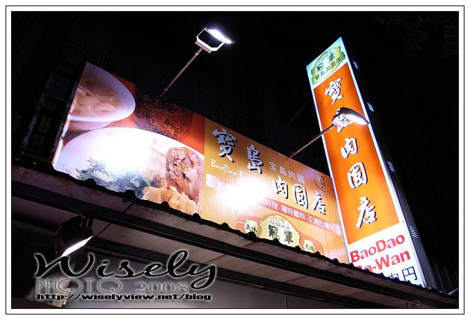 【食記】台北.寶島肉圓店(北斗肉圓)
