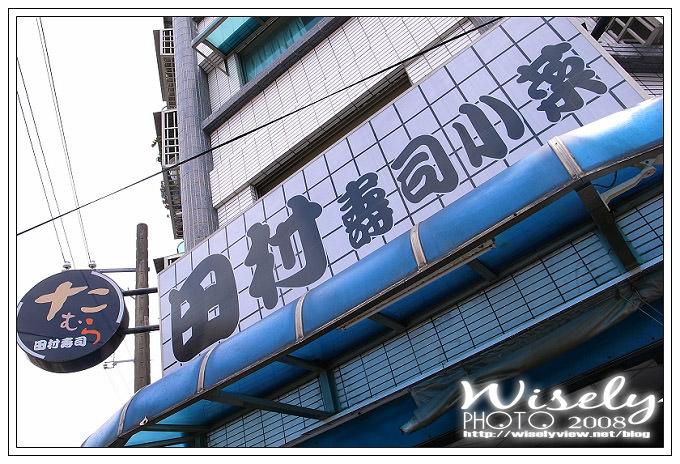 【食記】小雞頭俱樂部 花蓮行:花蓮.田村壽司小菜 (05)