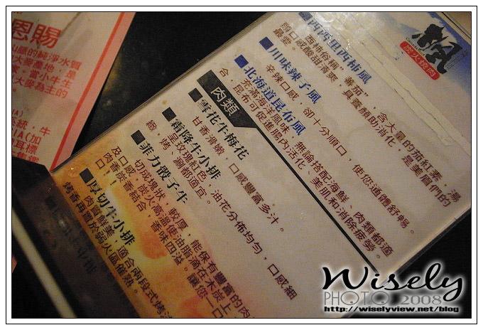 【食記】台北.楓 炭火燒肉 & 鍋物 (西門町)