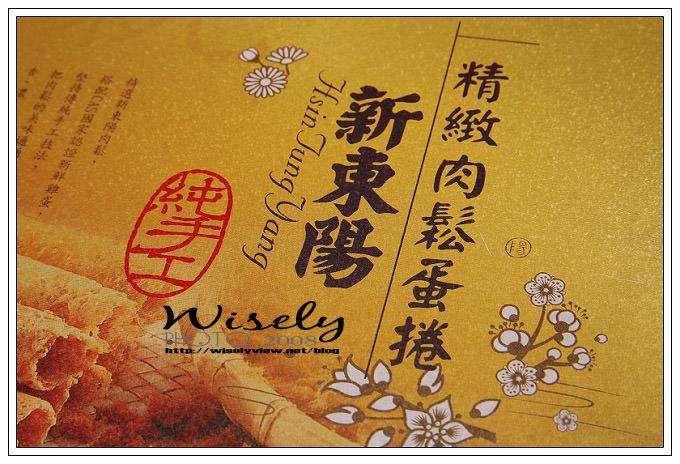 【食記】試吃.新東陽肉鬆蛋捲 (2008-06-02更新)