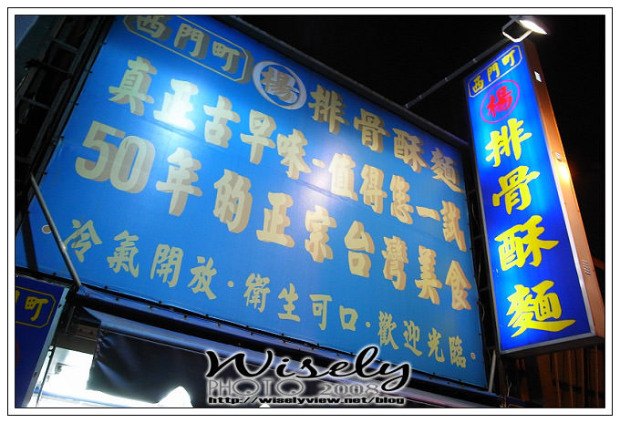 【食記】台北.楊記排骨酥麵 (近西門町美華泰百貨)