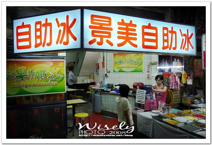 【食記】台北.景美夜市:景美自助冰 (近景美橋附近)