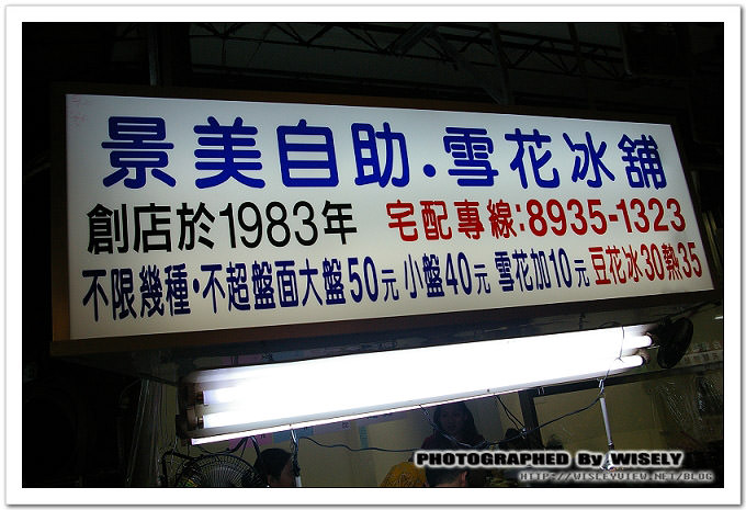 【食記】台北.景美夜市:景美自助.雪花冰鋪 (雙管四神湯隔壁)