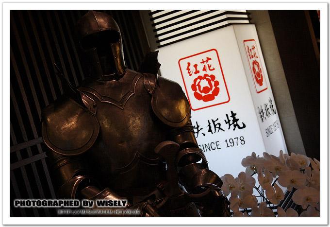 【食記】台北.紅花鐵板燒 (台北101大樓裡)