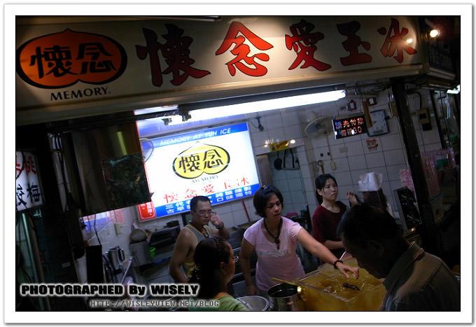 【食記】台北.華西街夜市:懷念愛玉冰