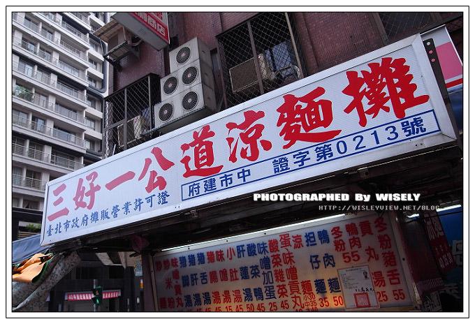 【食記】台北.遼寧街夜市:三好一公道涼麵攤