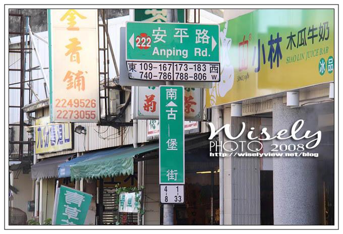 【隨拍】台南快閃之旅:台南安平老街隨影 – 5