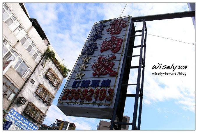 【食記】台北.古早厝魯肉飯 (麻油雞)