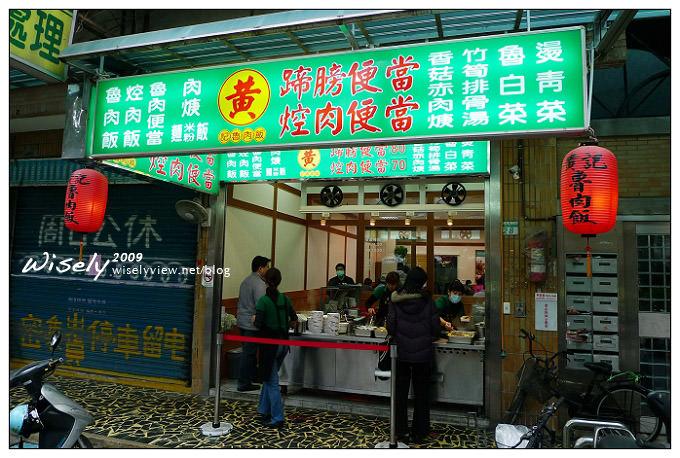 【食記】台北.晴光黃記魯肉飯/蹄膀肉/焢肉