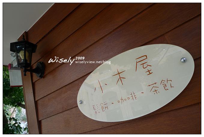 【食記】台北.台灣大學:鹿嗚堂小木屋鬆餅