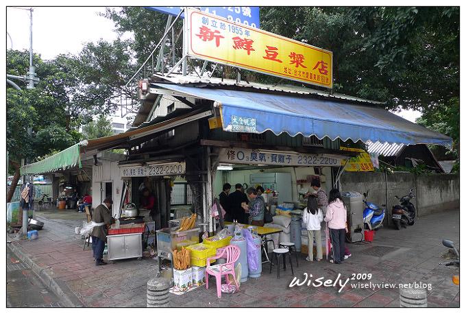 【食記】台北.創立於1955年的新鮮豆漿店 (舊文附新址)