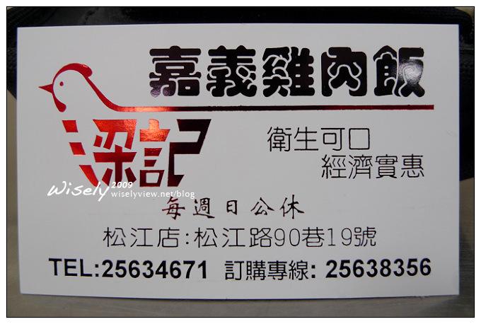 【食記】台北.梁記嘉義雞肉飯 (好吃雞肉飯募集中)