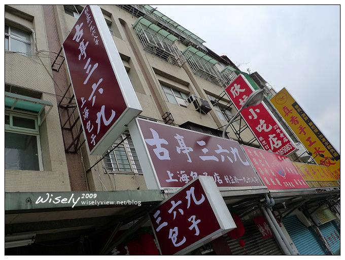 【食記】台北.古亭三六九 上海包子店 (募集可口包子店)