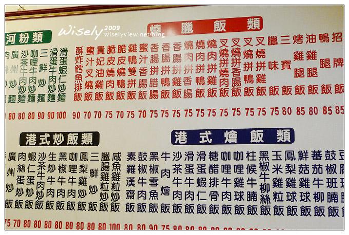 【食記】台北.大興隆燒臘粵菜:鴨腿飯 (募集美味港式燒臘)