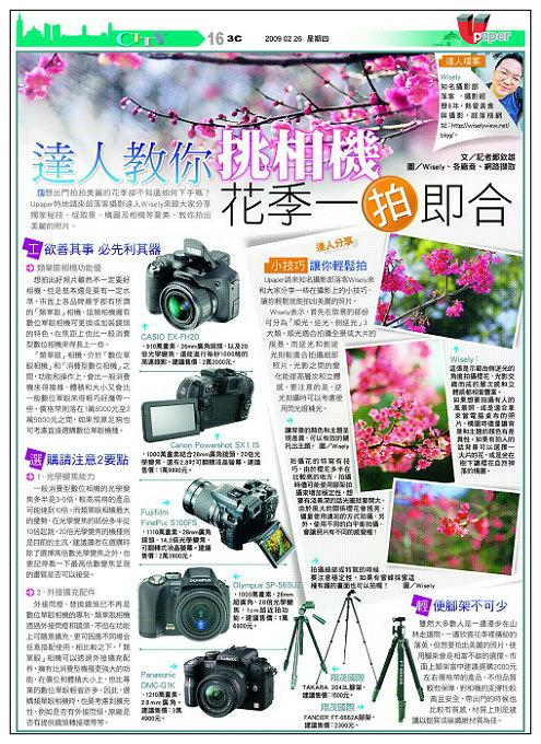 【訪問】Upaper的櫻花攝影報導文