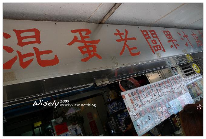 【食記】台北.劍潭 混蛋老闆果汁店:木瓜牛奶 (募集劍潭小吃美食)