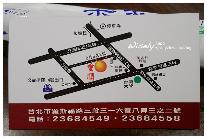 【食記】台北.公館 重順川菜熱炒 (募集公館好吃熱炒店)