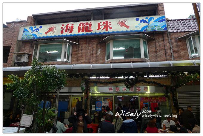 【食記】基隆 海龍珠活海產/BOSS 咖啡廚房 (三家一慶生聚會)