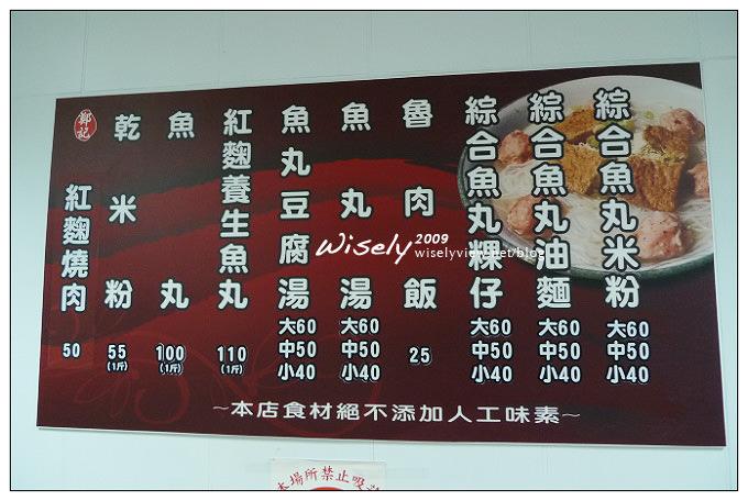 【食記】宜蘭.員山鄭記紅麴魚丸米粉 (紅槽肉/紅麴粉肝)